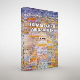 Εκπαιδευτική Αξιολόγηση. Β΄ έκδοση
