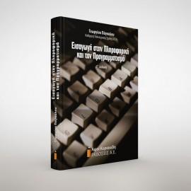 Εισαγωγή στην πληροφορική και τον προγραμματισμό. Γ΄ έκδοση