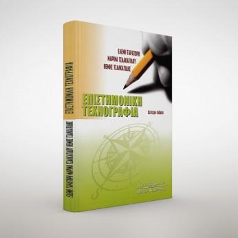 Επιστημονική τεχνογραφία, 2η έκδοση