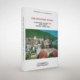 Εκκλησιαστική Ιστορία. Η μοναχική πολιτεία του Αγίου Όρους - Ιστορία, Τυπικά, Ζωή