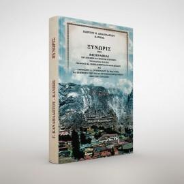 Ξυνωρίς ήτοι Βιογραφίαι των Αοιδίμων και μεγίστων ευεργετών Β΄ έκδοση