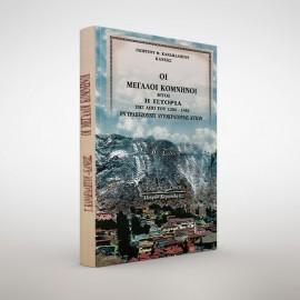 Οι Μεγάλοι Κομνηνοί ήτοι η Ιστορία της από του 1204-1461 εν Τραπεζούντι αυτοκρατορίας αυτών
