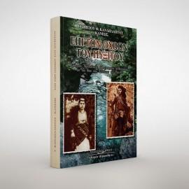 Επί των Οχθών του Πυξίτου. Ερωτικόν, Βουκολικόν, Ηθογραφικόν Μυθιστόρημα εκ του Βίου των Ελλήνων του Πόντου
