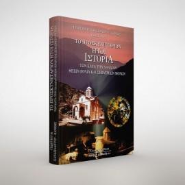 Το Προσκυνητάριον ήτοι Ιστορία των κατά την Χαλδίαν Θείων Ιερών και Σεβάσμιων Μονών