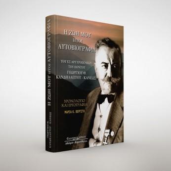 Η Ζωή μου. Ήτοι Αυτοβιογραφία του εξ Αργυρουπόλεως του Πόντου Γεωργίου Θ. Κανδηλάπτου Κάνεως