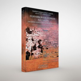 Γεωγραφικόν και Ιστορικόν Λεξικόν των χωρίων κωμοπόλεων και πόλεων Χαλδίας.