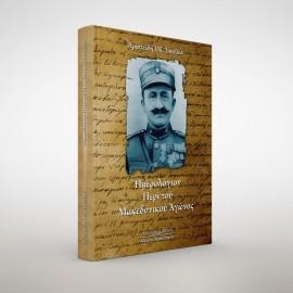 Ημερολόγιον περί του Μακεδονικού Αγώνος