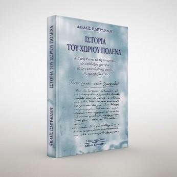 Ιστορία του χωριού Πολένα