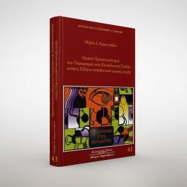 Αξιακοί προσανατολισμοί και περιορισμοί στην εκπαιδευτική πράξη: απόψεις ελλήνων εκπαιδευτικών φυσικής αγωγής, τομ. 43
