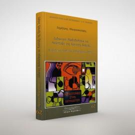 Διδακτική μεθοδολογία και ανάπτυξη της κριτικής σκέψης. Εισαγωγή και αναλυτικός βιβλιογραφικός οδηγός, τομ. 62