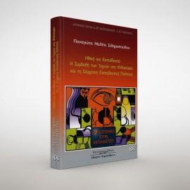 Ηθική και Εκπαίδευση: Η Συμβολή των Τεχνών στη Φιλοσοφία, τόμος 88