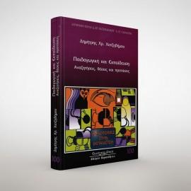 Παιδαγωγική και εκπαίδευση: αναζητήσεις, θέσεις και προτάσεις, τομ. 100