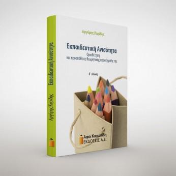 Εκπαιδευτική Ανισότητα. Οριοθέτηση και προσπάθειες θεωρητικής προσέγγισής της. Β΄ έκδοση