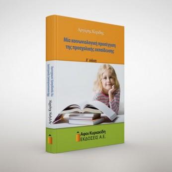 Μια κοινωνιολογική προσέγγιση της προσχολικής εκπαίδευσης (Β΄ έκδοση)