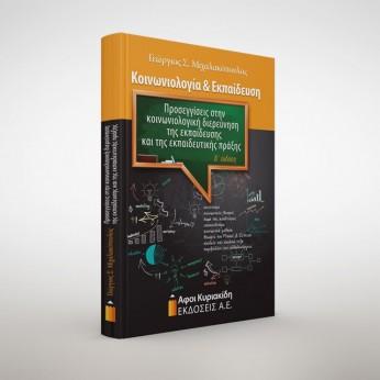 Κοινωνιολογία και εκπαίδευση (Β΄ έκδοση)