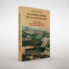 Η ιστορική πορεία των Ελληνοποντίων, του Θεοχάρη Κεσσίδη