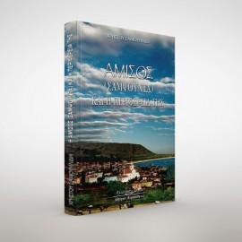 Αμισός (Σαμψούντα) και η περιφέρειά της, του Χρήστου Σαμουηλίδη