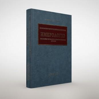 Ημερολόγιο της δράσεως των Ελλήνων ανταρτών της Σάντας (1916-1924)