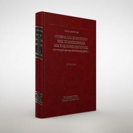 Ιστορία και στατιστική της Τραπεζούντας και της γύρω περιοχής