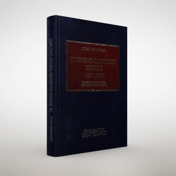 Οι τουρκο-ελληνικές σχέσεις (1821-1993), του Sukru Sina Gurel