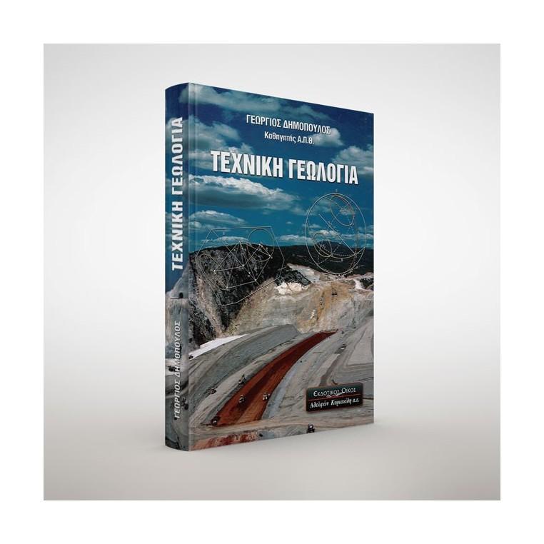 Αφοί Κυριακίδη - Εκδόσεις Α.Ε.Τεχνική Γεωλογία cdc3929feeb