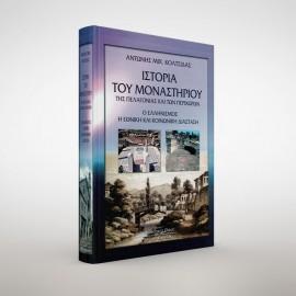 Ιστορία του Μοναστηρίου της Πελαγονίας και των περιχώρων του