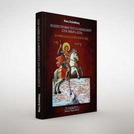 Η επιστροφή του Ελληνισμού στη Μικρά Ασία: Η Ορθοδοξία στην πηγή της