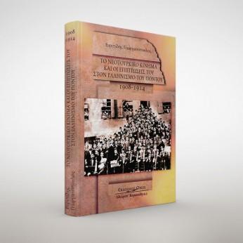 Το Νεοτουρκικό Κίνημα και οι επιπτώσεις του στον Ελληνισμό του Πόντου 1908-1914