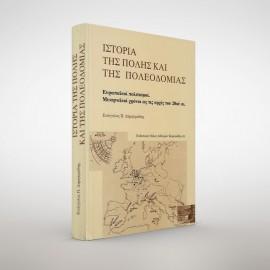 Ιστορία της πόλης και της πολεοδομίας. Ευρωπαϊκοί πολιτισμοί.