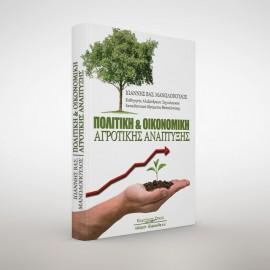 Πολιτική και οικονομική αγροτικής ανάπτυξης