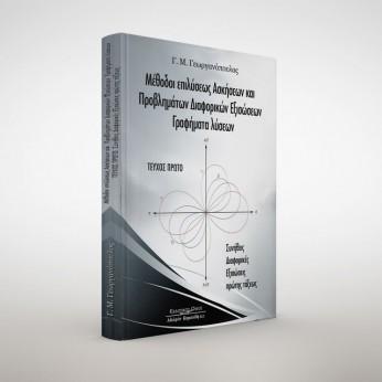 Μέθοδοι επιλύσεως ασκήσεων και προβλημάτων διαφορικών εξισώσεων. Γραφήματα λύσεων. Τεύχος πρώτο