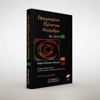 Εφαρμοσμένοι εξελικτικοί αλγόριθμοι σε Java Δ/Μ. Συνοδεύεται από CD