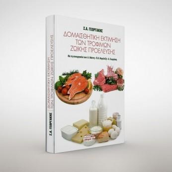 Δομαισθητική εκτίμηση των τροφίμων ζωικής προέλευσης