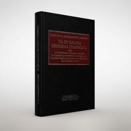 Τα εν Χαλδία επίσημα γράμματα ήτοι συλλογή εκατόν τεσσαράκοντα τριών αντιγράφων χρυσοβούλλων, σιγιλλίων κ.λπ.