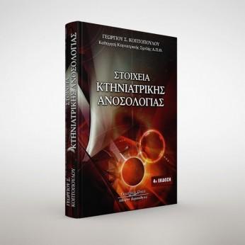 Στοιχεία κτηνιατρικής ανοσολογίας. 4η έκδοση