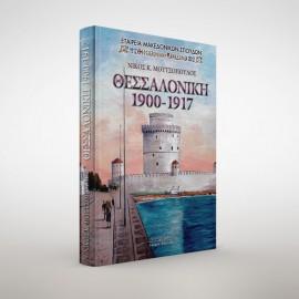 Thessaloniki-Thessalonique 1900-1917 (στην Αγγλική και Γαλλική γλώσσα)