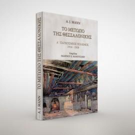 Το μέτωπο της Θεσσαλονίκης. Α΄ Παγκόσμιος πόλεμος 1914-1918