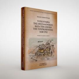 Τοπογραφία της Θεσσαλονίκης κατά την εποχή της τουρκοκρατίας (1430-1912), 2η έκδοση