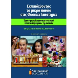 Εκπαιδεύοντας τα μικρά παιδιά στις Φυσικές Επιστήμες. Ερευνητικοί προσανατολισμοί και παιδαγωγικές πρακτικές. Δεύτερη έκδοση