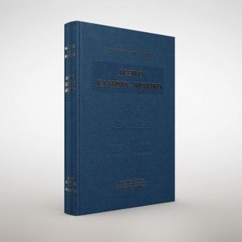 Λεξικό Ελληνοαραβικό