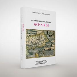 Ιστορία του Βόρειου Ελληνισμού. Θράκη. Ειδική έκδοση