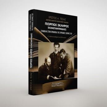 Γεώργιος Σκληρός (Κωνσταντινίδης). Συμβολή στην ερμηνεία της πρώιμης σκέψης του. Β΄ έκδοση επηυξημένη και βελτιωμένη