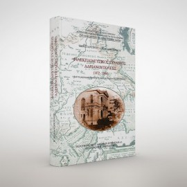 Φιλεκπαιδευτικός Σύλλογος Αδριανουπόλεως (1872-1996). Από τη μαρτυρική θρακική γη στα άγια χώματα της Μακεδονίας