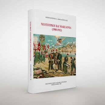 Νεότουρκοι και Μακεδονία (1908-1912)