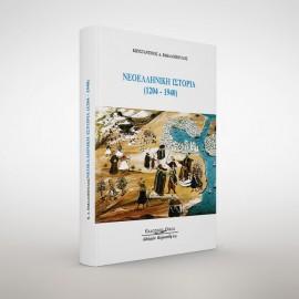 Νεοελληνική Ιστορία 1204-1940