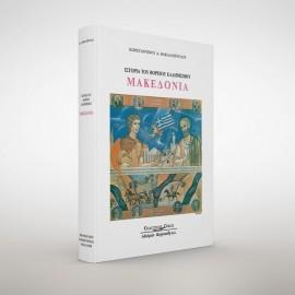 Ιστορία του Βορείου Ελληνισμού. Μακεδονία