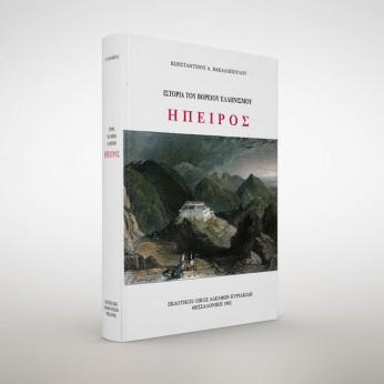 Ιστορία του Βορείου Ελληνισμού. Ήπειρος