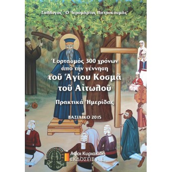 Εορτασμός 300 χρόνων από την γέννηση του Αγίου Κοσμά του Αιτωλού. Πρακτικά ημερίδας. Βασιλικό 2015