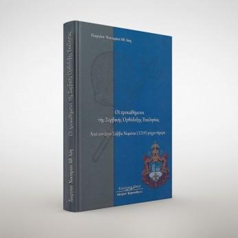 Οι προκαθήμενοι της Σερβικής Ορθόδοξης Εκκλησίας. Από τον Άγιο Σάββα Νεμάνια (1219) μέχρι σήμερα