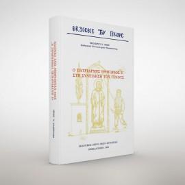 Ο Πατριάρχης Γρηγόριος Ε΄ στη συνείδηση του γένους